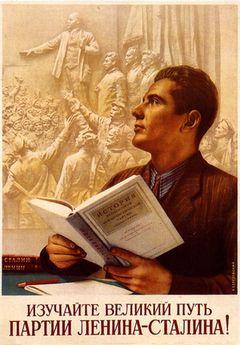 Изучайте великий путь партии Ленина-Сталина!