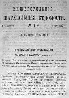 Нижегородские Епархиальные ведомости (неоф.) 1-11-1869, № 21